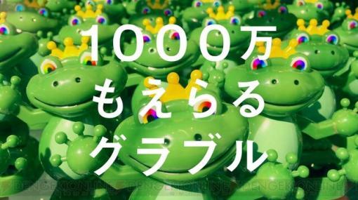 最高1000万円がもらえる⁉ 『グラブル』キャンペーンが8/1からスタート!