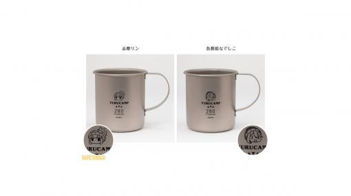 『ゆるキャン△』チタン製マグカップ2種&保温保冷を6時間キープできるサスティナブルボトル2種が新発売