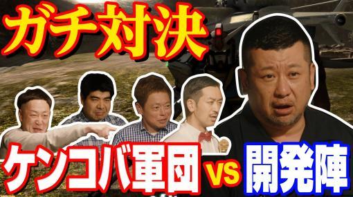 ケンコバがバンダイナムコに殴り込み!? 人気芸人&プロゲーマーが出演する『機動戦士ガンダム バトオペ2』対戦プレイ動画が公開