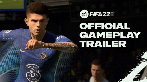 『FIFA 22』の初公開映像を含む公式ゲームプレイトレーラーが公開。ハイパーモーションによってよりリアルに