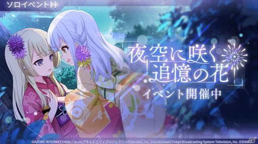 「アサルトリリィ Last Bullet」で初の浴衣イベント「夜空に咲く約束の花」開催!