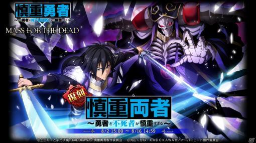 「MASS FOR THE DEAD」にてTVアニメ「慎重勇者」との復刻コラボが8月2日より開催!