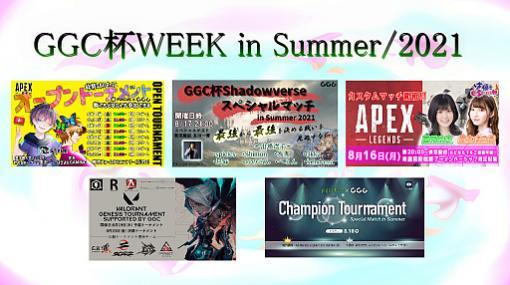 「Apex Legends」「Shadowverse」「VALORANT」の大会・GGC杯WEEK in Summer/2021が8月14〜22日に開催