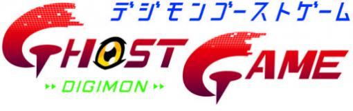 アニメ「デジモンゴーストゲーム」が2021年秋に放送決定。「デジモンアドベンチャー02」の続編となる新作映画も