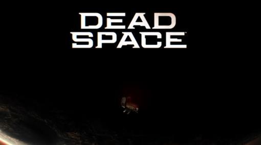 """リメイク版「Dead Space」の開発チームに""""アサシン クリード ヴァルハラ""""のゲームディレクターが参加"""