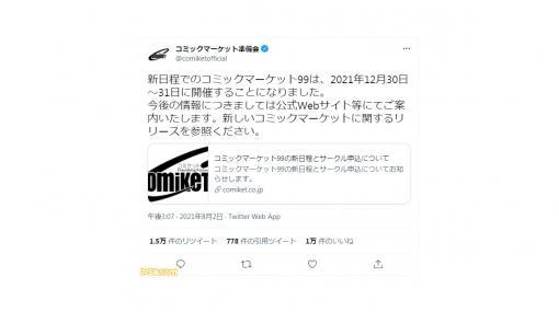 コミケ99が2021年12月30日~31日に東京ビッグサイトにて開催決定! サークル参加申込書セット(冊子版)の通販もスタート