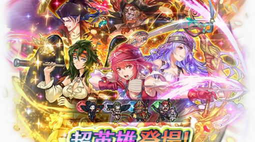 『FEヒーローズ』海賊衣装の比翼英雄ヒノカ&カミラやビーゼが参戦!