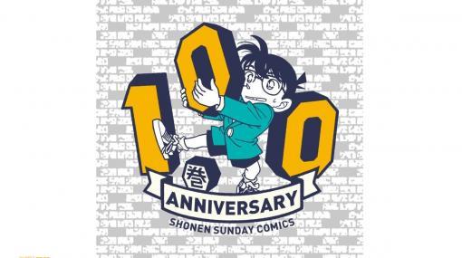 『名探偵コナン 警察学校編 Wild Police Story』のテレビアニメ制作が決定! 『名探偵コナン』コミックス100巻は10月18日ごろに発売