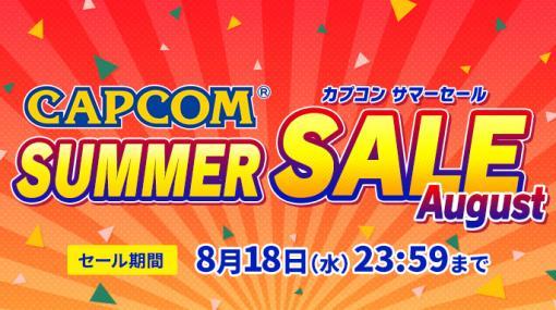 「MHW: ICEBORNE」「ストV」などPS4/Switch/3DS向けDL版タイトルが対象。カプコンがセールを8月18日まで開催中