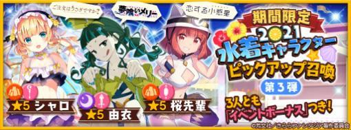 「きららファンタジア」,夏イベントと水着キャラピックアップ召喚第3&4弾が8月5日より開催