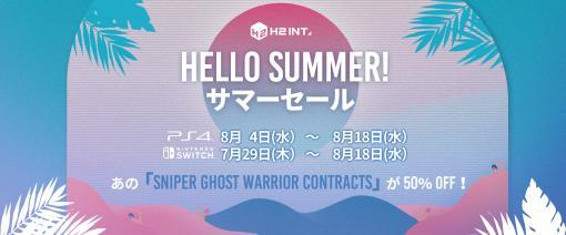 """PS4とSwitchのDLタイトルを対象にした""""H2 INTERACTIVE 2021 サマーセール""""が開催。「Sniper Ghost Warrior Contracts」が半額に"""
