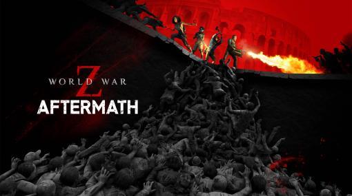 """パワーアップした続編「World War Z: Aftermath」のリリースが9月21日に決定。Swich版""""World War Z""""はこの秋発売予定"""
