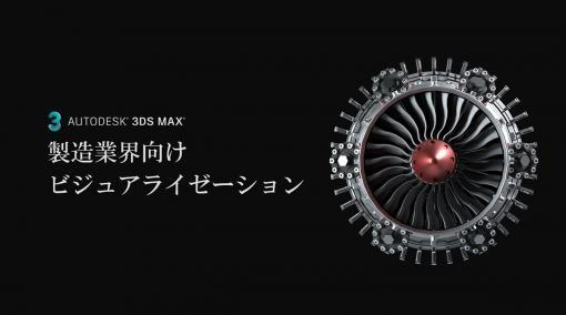製造業界向けビジュアライゼーション~3ds Maxで設計データをリアルに魅せよう~ 第1回:データの読み込み編