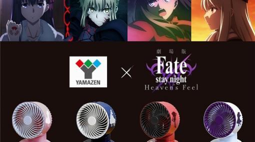 劇場版「Fate/stay night [Heaven's Feel]」とコラボしたUSBミニサーキュレーターが山善から登場
