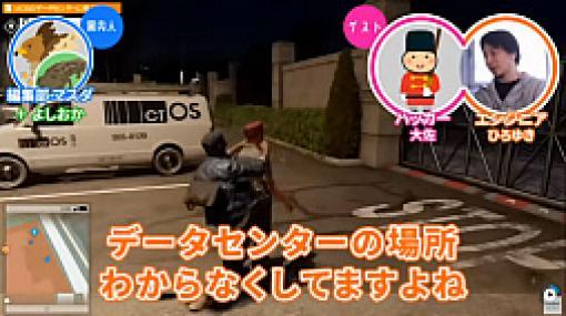 「ゲームさんぽ」にて,ひろゆきさんと現役ハッカーがハッキングのゲームのリアルさを考察する動画企画第1話が8月6日18:00に公開