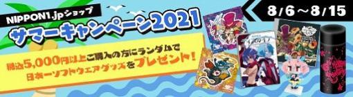 "Nippon1.jpショップで""サマーキャンペーン2021""が開催"