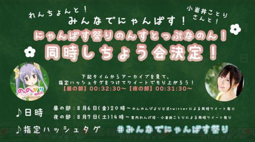 アニメ『のんのんびより のんすとっぷ』にゃんぱす祭りの同時視聴会が決定!