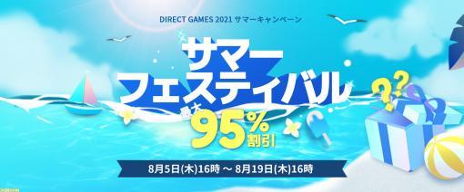 """『GTA5』『ボーダーランズ3』など、約600種類のPC用タイトルがお買い得になる""""DIRECT GAMES 2021 サマーキャンペーン""""が開催【最大95%OFF】"""