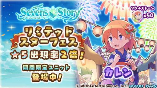 「セブンズストーリー」浴衣姿のカレンが再登場!イベント「夏夜の可憐な夢」も復刻開催