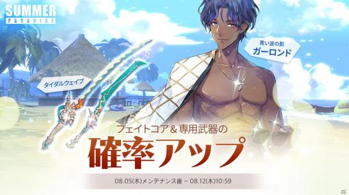 「EXOS HEROES」新たなフェイトコア「青い波の影_ガーロンド」が登場!夏シーズンを記念したイベントも開催