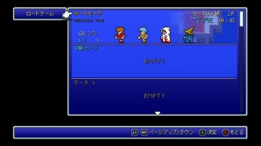 『FF ピクセルリマスター』のフォントをドット風にする日本語対応Mod「FFSilver」が登場