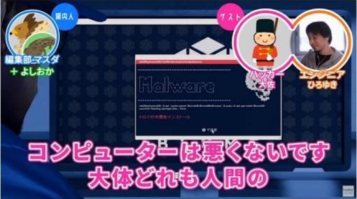「ゲームさんぽ」にひろゆき氏と現役のホワイトハッカーが登場。『ウォッチドッグス2』『サイバーパンク2077』のハッキングについて語る全3話が8月6日の18:00に公開