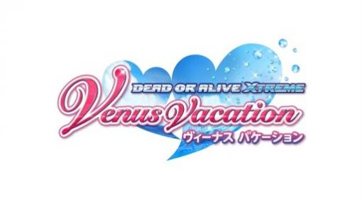 「DOA XVV」がアニメ「平穏世代の韋駄天達」とコラボ。詳細は8月19日配信の第20回公式生放送にて