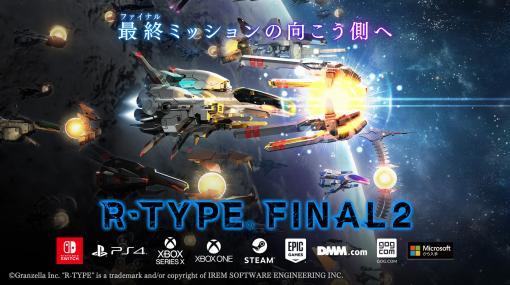 """「R-TYPE FINAL 2」に新たな機体やゲームの速度を低下させられる""""スロー機能""""などを追加するアップデートが実施"""