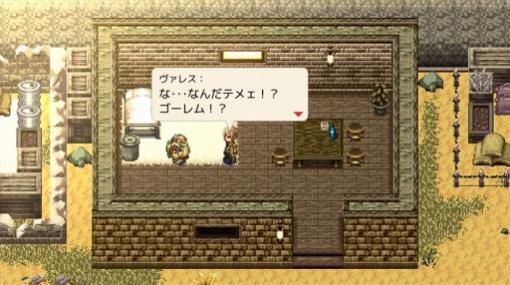 PC/PS4/Xbox One向けRPG「アームド&ゴーレム」が本日リリース