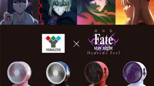 『Fate HF Ⅲ』のヒロインたちをイメージしたサーキュレーターが発売!