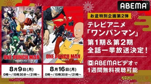 アニメ『ワンパンマン』1期&2期の一挙放送が決定!