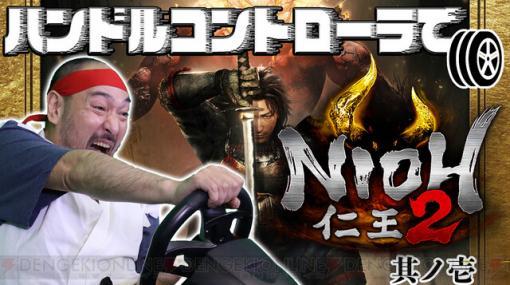 ハンドルコントローラで『仁王2』実況プレイ! 8月7日(土)17時よりレーススタート