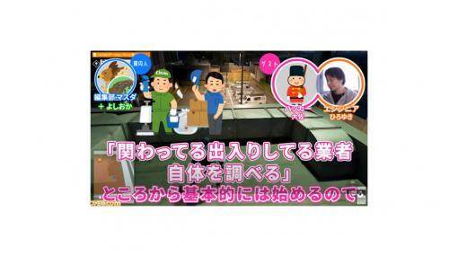 【ゲームさんぽ】ひろゆき氏と現役のホワイトハッカーがハッキングのゲームのリアルさを考察!? 全3話の動画シリーズのうちの第1話が公開