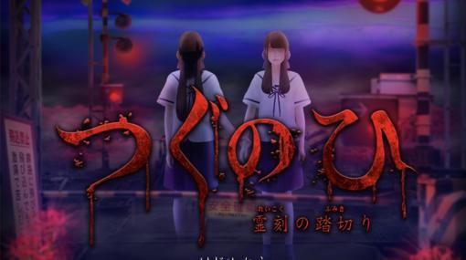 ただ左に歩くだけのホラーゲーム『つぐのひ』Steamにて8月13日発売。追加シナリオがふたつ追加&恐怖演出を強化