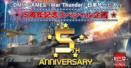 「War Thunder」日本サービス開始5周年!記念デザインのデカールやカモフラージュなどが獲得できるキャンペーンが開催