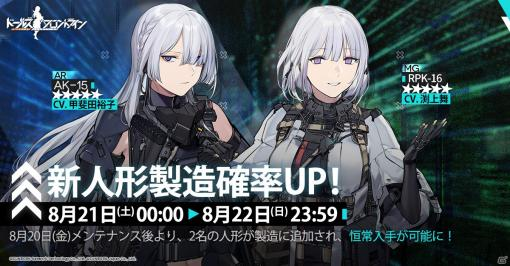 「ドールズフロントライン」新人形「RPK-16」と「AK-15」が8月20日に追加!8月13日にはキャラクターボイスの追加実装も
