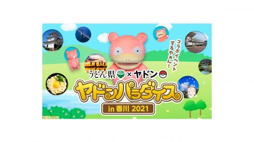 うどん県(香川県)とヤドンのコラボイベントが開催! 2021年8月10日から2022年2月28日まで限定グッズやラッピングバスなどが登場!
