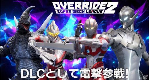 「オーバーライド2:スーパーメカリーグ」ULTRAMAN役・木村良平さんのナレーションによる紹介動画が公開!