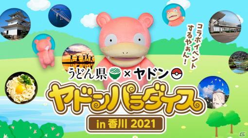 香川県の各地にヤドンが出現!コラボイベント「ヤドンパラダイス in 香川 2021」が開催