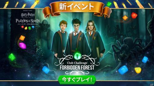 「ハリー・ポッター:呪文と魔法のパズル」にて初のゲーム内イベント「クラブ・チャレンジ」が開催!