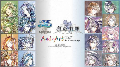 「『イースVIII-Lacrimosa of DANA-』『英雄伝説 創の軌跡』Ani-Art フェア in ヨドバシカメラ」の開催が決定!