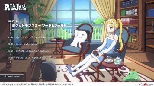 「RTA in Japan Summer 2021」が開幕。『SEKIRO』『デスクリムゾン』『CUPHEAD』『リングフィットアドベンチャー』『ドラクエ8』の名前も