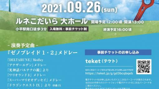 ゲーム音楽の無料コンサート「東京ファンタジックブラスバンド」第10回演奏会が9月26日に開催