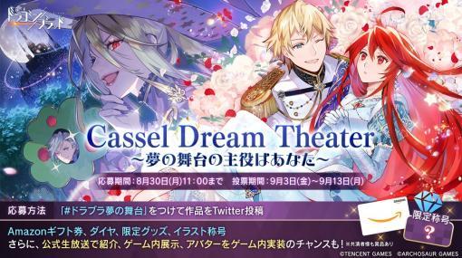"""「コード:ドラゴンブラッド」で大型投稿キャンペーン""""Cassel Dream Theater〜夢の舞台の主役はあなた〜""""が開催決定"""