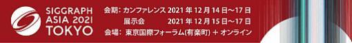 「SIGGRAPH Asia 2021」,リアルとバーチャルのハイブリット開催に