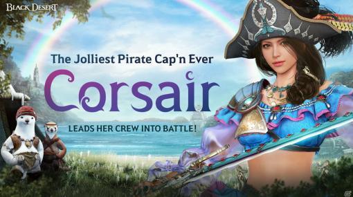 PS4/Xbox One版「黒い砂漠」に女海賊・コルセアの覚醒が実装!