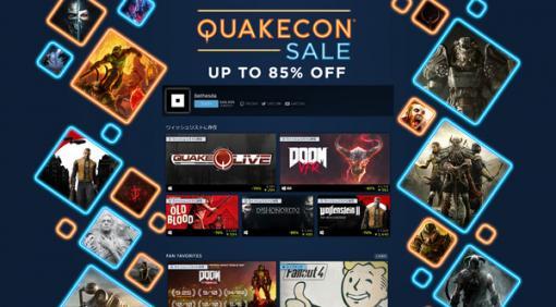 『Fallout』や『DOOM』などが最大85%オフ!「QuakeCon 2021」開催に向けたセール実施
