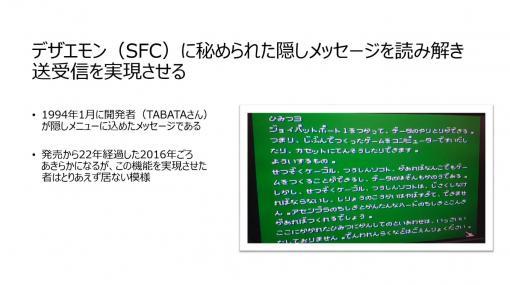 """発売から27年目で""""隠しメッセージ""""の解読に成功! SFC版『デザエモン』に開発者が仕込んだデータ転送機能を見事実行"""