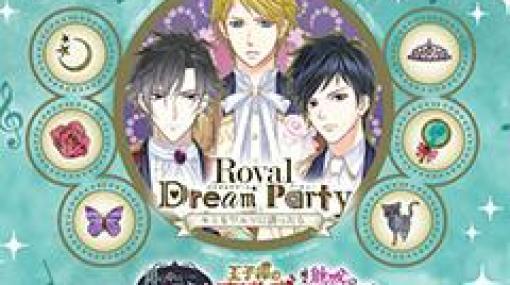 ボル恋3タイトル「ミラプリLP」「王子様のプロポーズ EK」「魔界ナイトメア」合同キャンペーンが開始