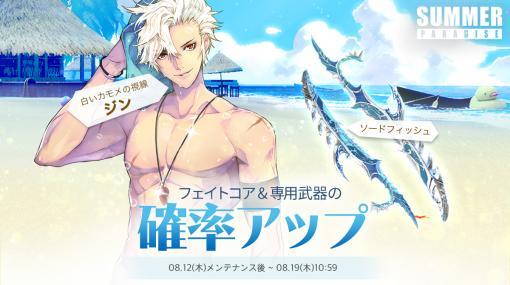 「エグゾスヒーローズ」の夏イベントがスタート。水着姿のジンも登場
